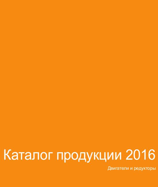 Каталог продукции 2016 vol2